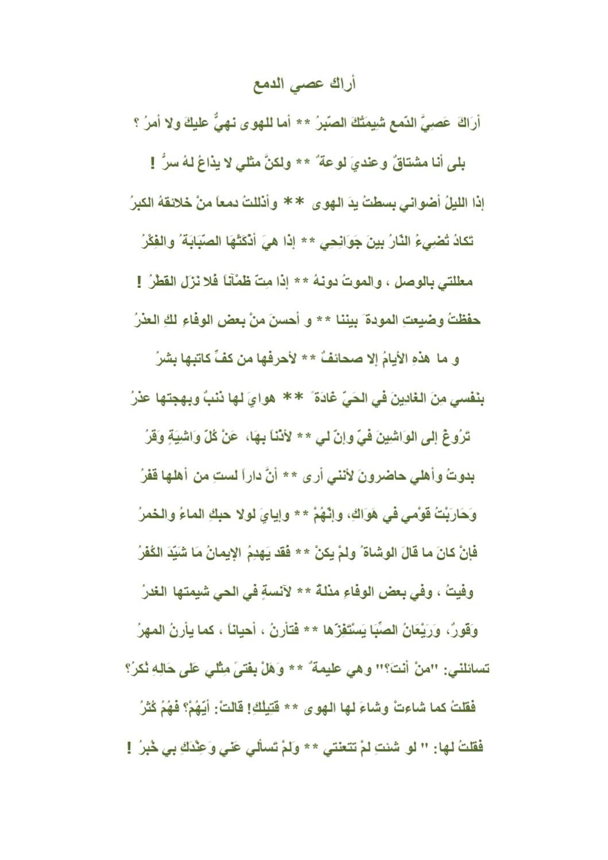شرح درس قصيدة أراك عصي 2