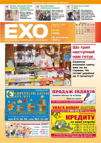 Газета «ЕХО» №46(433) Нові Санжари by Тижневик «ЕХО» - issuu a5e7755c0e572