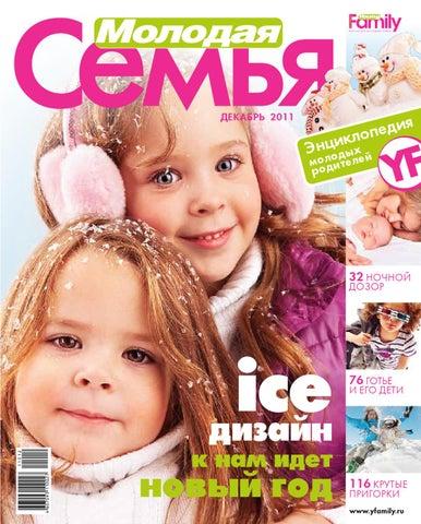 yf december 2011 by SmartReaders - issuu 23efb137ea792
