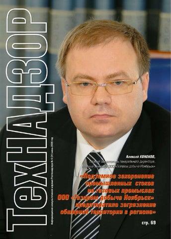 Удостоверение ростехнадзора по тепловым энергоустановкам 172.8