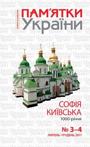 Пам ятки України by Національне газетно-журнальне видавництво - issuu 2532780358b99
