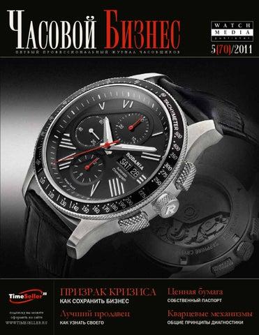 3afa524b1c9e Журнал