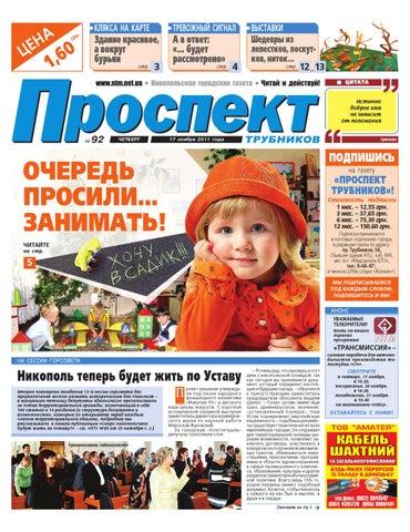 Днепропетровск знакомства игорь забияка 33 телец