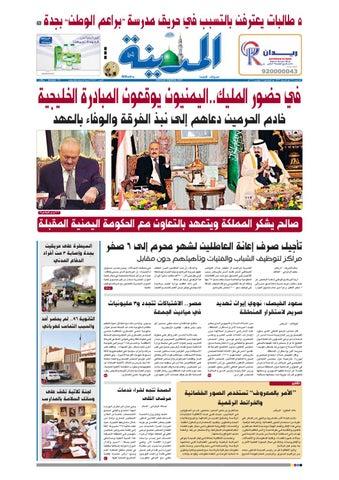 00fb11cef madina 20111124 by Al-Madina Newspaper - issuu