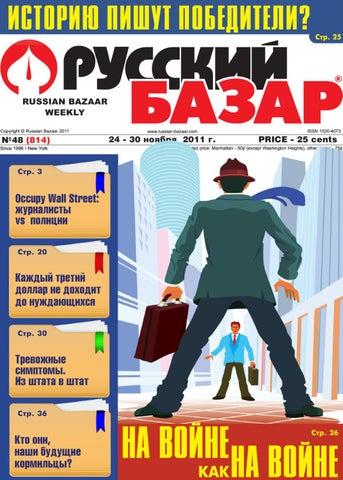 Russian Bazaar 814 November 25 By Russian Bazaar