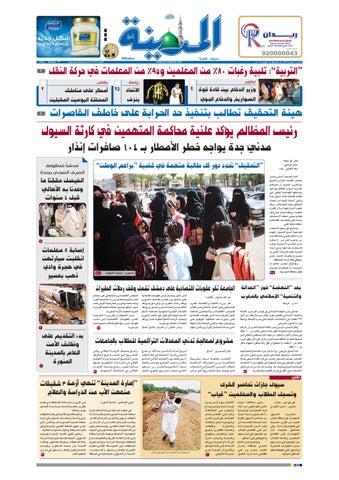 936fbfe056974 madina 20111127 by Al-Madina Newspaper - issuu