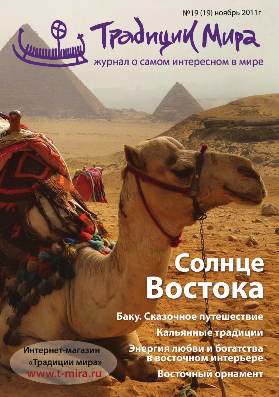 Traditsii mira #19 november by екатерина путилова - issuu