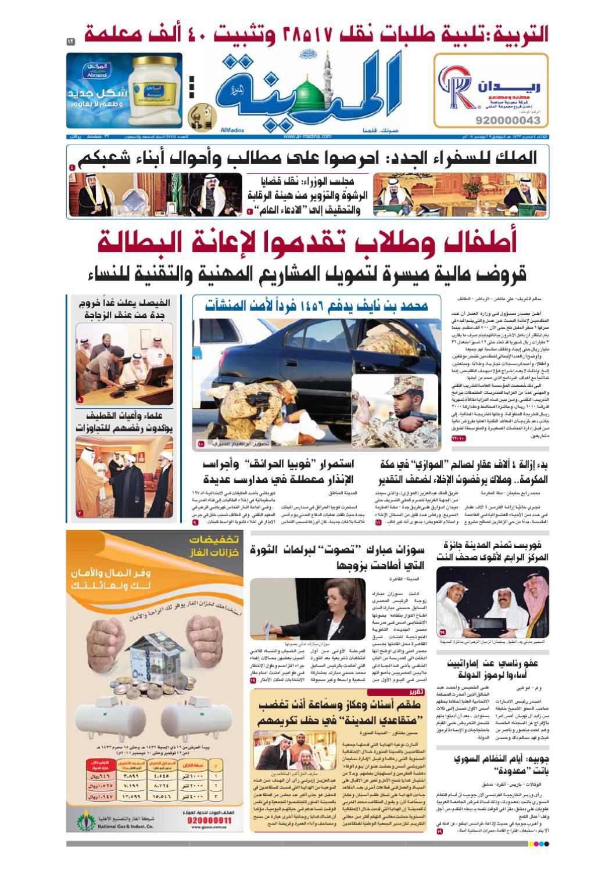 Almadina20111129 by Al-Madina Newspaper - issuu