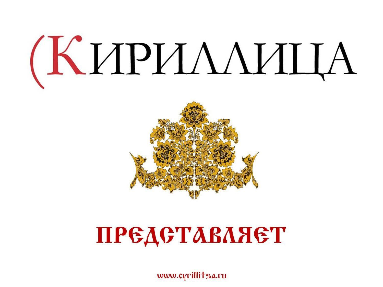 """Презентация """"Кириллицы"""" by Cyrillitsa - issuu"""