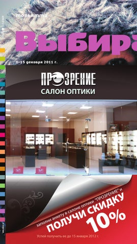 6c58048674c Выбирай №22 (133) на 1–15 декабря 2011 года by Медиа-группа