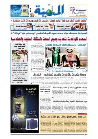 3b833b103 madina 20111130 by Al-Madina Newspaper - issuu