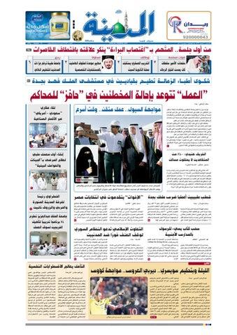9535198aadc48 madina 20111201 by Al-Madina Newspaper - issuu