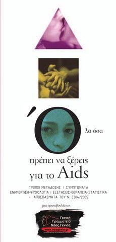 μπορώ να πάρω HIV από το πρωκτικό σεξ
