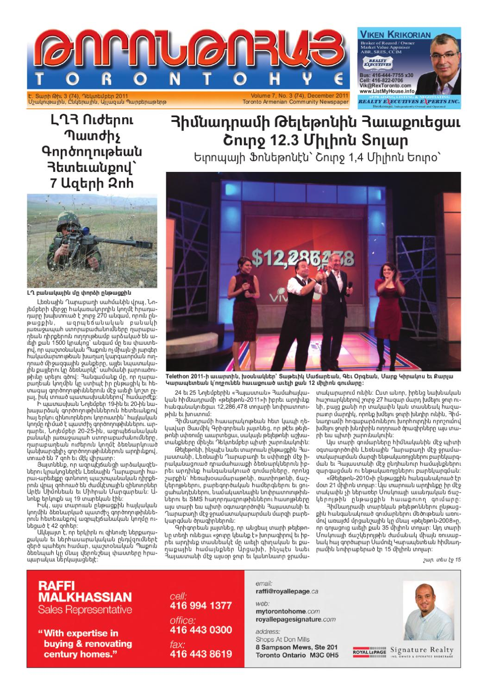 TorontoHye Newspaper Volume 7, #3-74 - December 2011 by