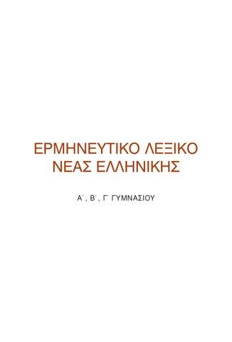 2088f5d8ca5f Ερμηνευτικό Λεξικό Νέας Ελλινικής Γλώσσας by Webteam Gapo - issuu