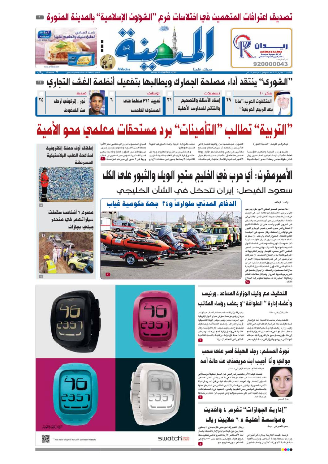 d71dd8f33 Almadina20111205 by Al-Madina Newspaper - issuu