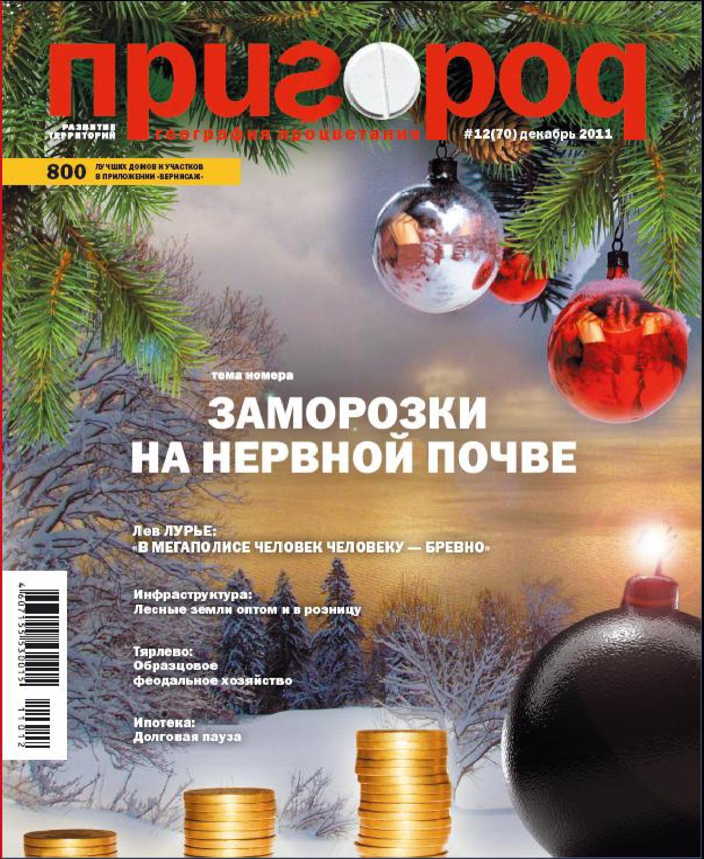 cdc8671fefce9 Prigorod by Prigorod - issuu