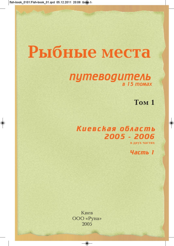 клевалка для русской рыбалки 375 скачать бесплатно