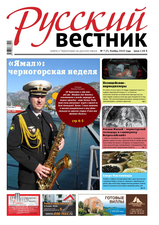 русский+вестник+7 by Zoran Vasilkov - issuu
