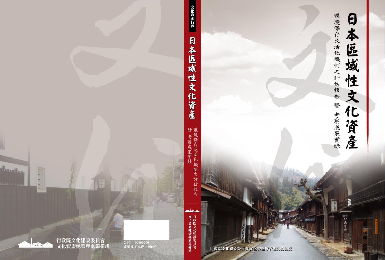 5177741346507c 日本區域性文化資產成果實錄by community culture - issuu