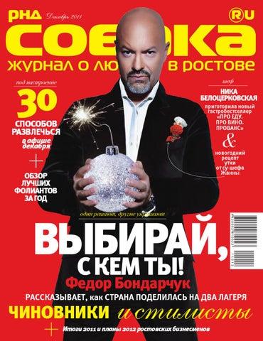 РнД.Собака.ru, декабрь 2011 by Mark Media Group - issuu a8280a31469