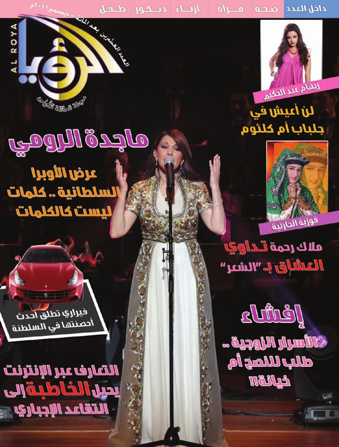1fbee814c3d22 December 2011 by ALROYA Magazine - issuu