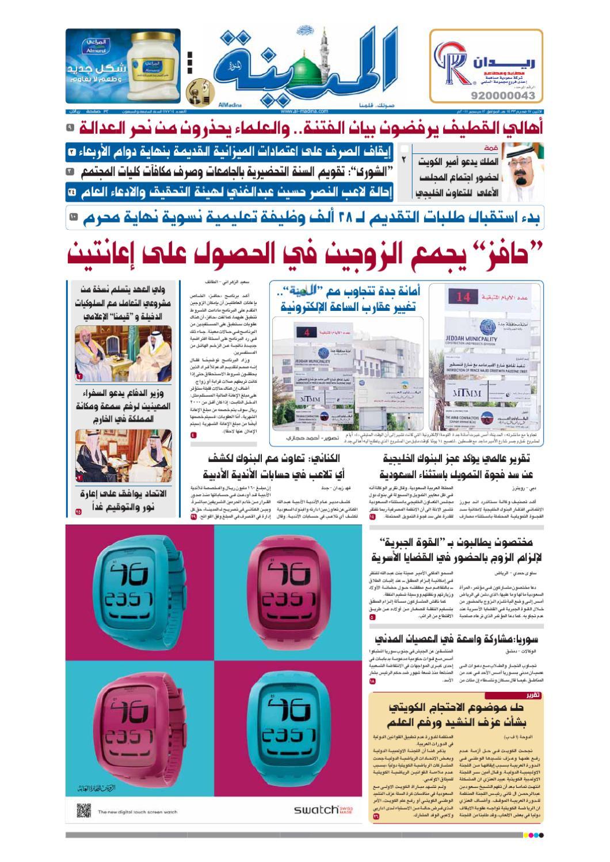 5909f1c16 Almadina20111212 by Al-Madina Newspaper - issuu