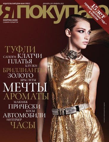 Shopping Guide «Я Покупаю. Самара - Тольятти» by Екатерина Сугробова ... e212a877f31