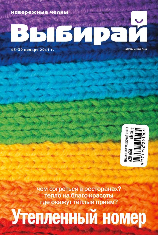 e06a49fbbc9 Выбирай №20 (65) на 15-31 ноября 2011 года by Выбирай Набережные Челны -  issuu