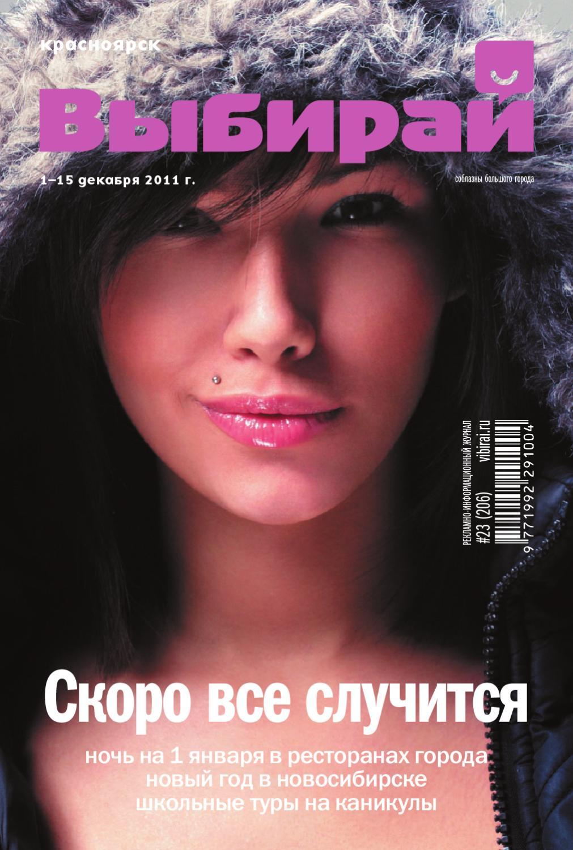 Кейт Уинслет Готовится Принять Ванну – Чтец (2008)