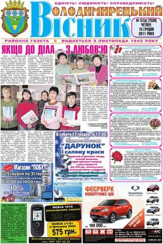 f59d89ca411dbd Газета Володимирецький вісник №51(а) (7530) by 4bloka 4bloka - issuu