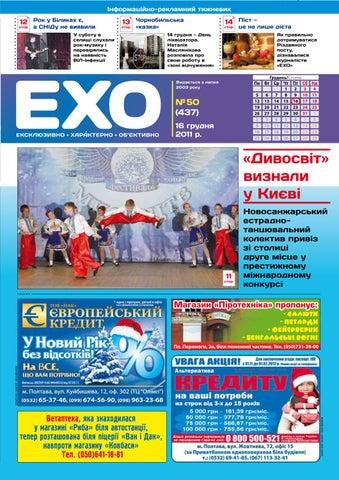 Газета «ЕХО» №50(437) Нові Санжари by Тижневик «ЕХО» - issuu 7460e0cbad0bf