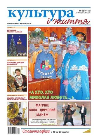Загальнодержавна щотижнева газета «Культура і життя» by Національне ... f069c137f5d19