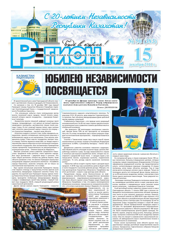 Трах в ночи в г атырау казахстан год выпуска 2009 страна казахстан