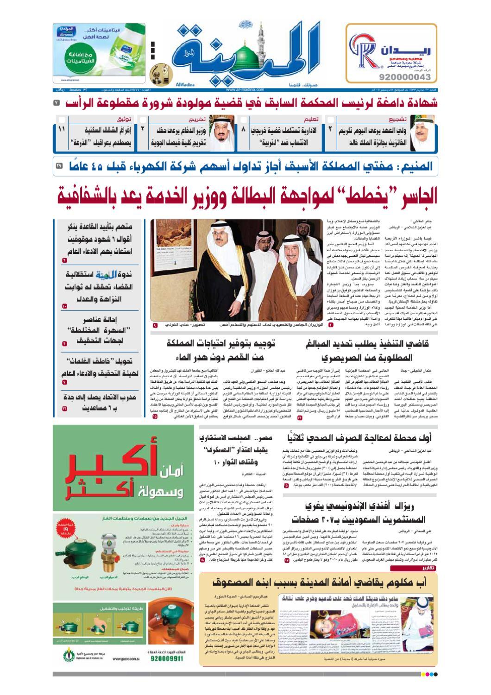 9a84541ad madina 20111218 by Al-Madina Newspaper - issuu