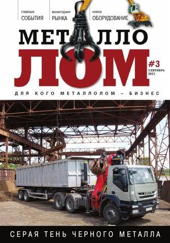 Купим лом черных металлов в Горловка где можно сдать в комиссионый магазин металлодетектор б/у в г.москва