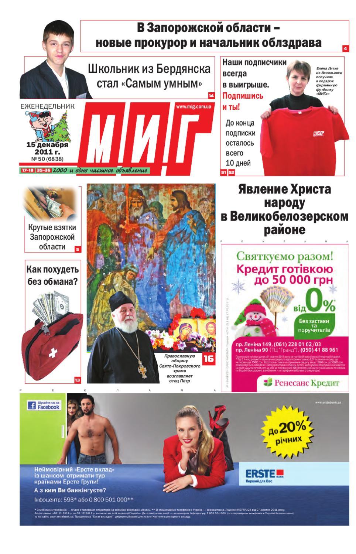 1540ddd9e836 Украина Запорожье Газета МИГ №50 by Vladimir Evchenco - issuu