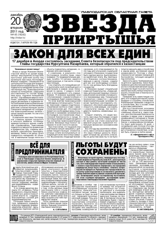 Встреча назарбаева с транс перевозчиками 2005