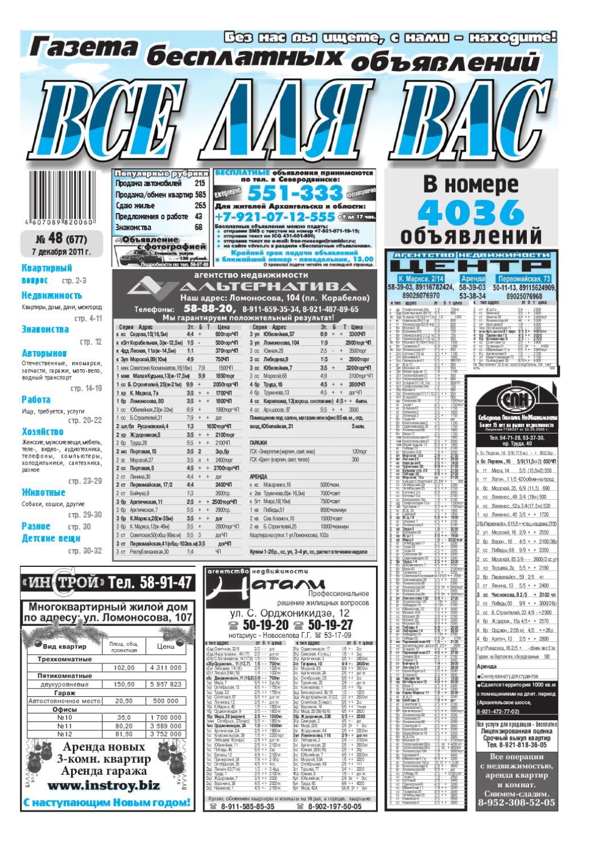 Газеты С Объявлениями Для Знакомств В Чебоксарах