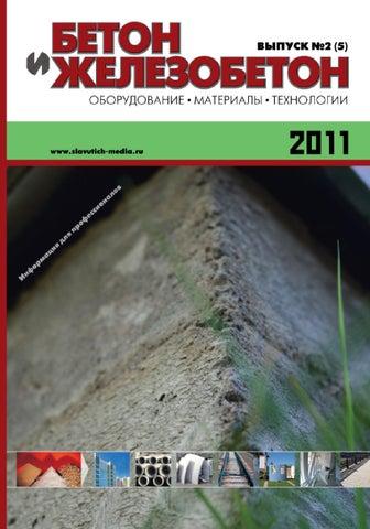 Beton i Gelezobeton – Oborudovanie, Materialy i Tehnologii by ... 7f29938e780