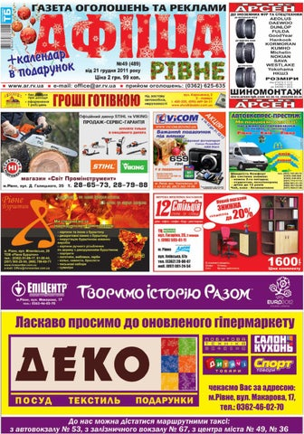 afisha604 49 by Olya Olya - issuu 722f72e89c2f5