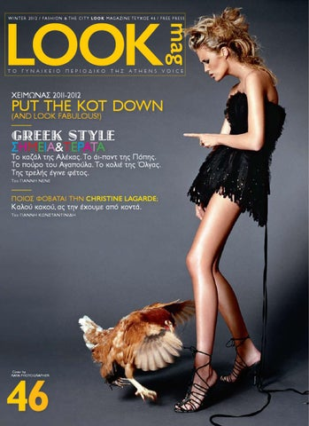 46c227bba8d9 Look 46 by Athens Voice - issuu