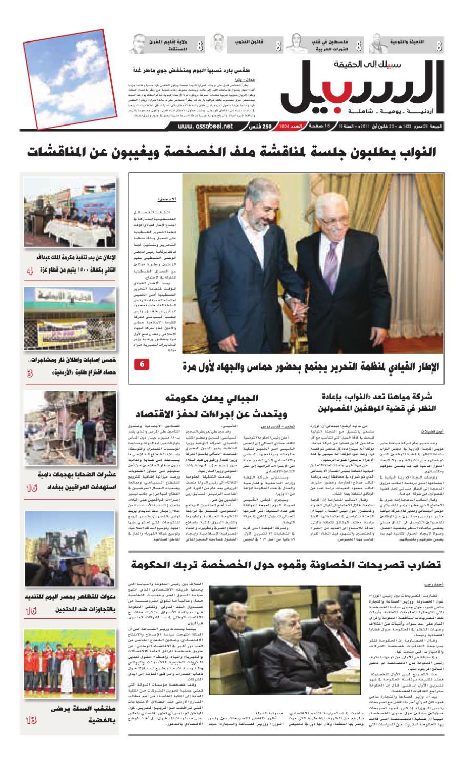 61a294b80d2e6 عدد الجمعة 23 كانون اول 2011 by Assabeel Newspaper - issuu