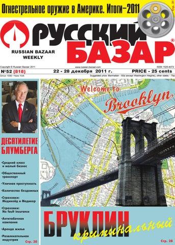 Russian Bazaar 818 December 16 By Russian Bazaar