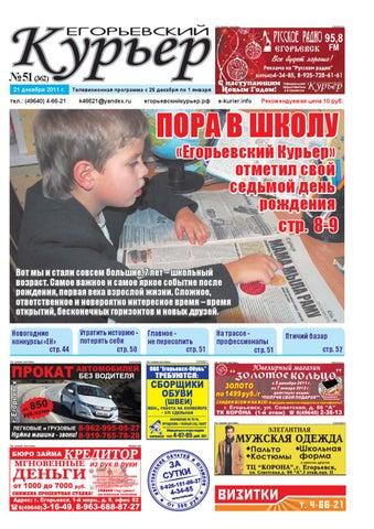 35b1326b8f28121 kurier51 by Егорьевский КУРЬЕР - issuu