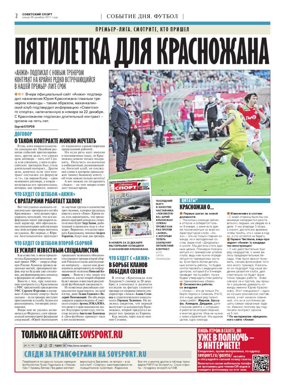 Немецкие футбольные газеты