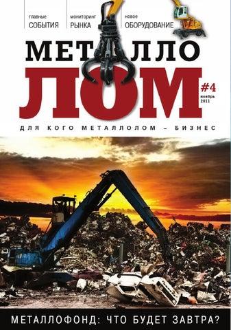 Цена приема черного металла на заводе электросталь украина курахово пункт приема металлолома москва в Заовражье