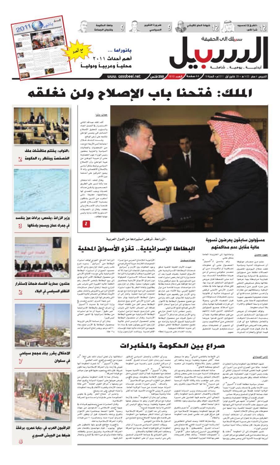 65ae6bd22 عدد الخميس 29 كانون اول 2011 by Assabeel Newspaper - issuu
