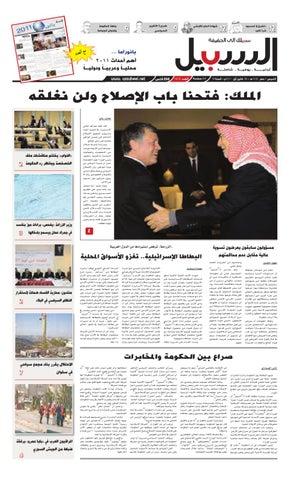 ada246275b59d عدد الخميس 29 كانون اول 2011 by Assabeel Newspaper - issuu