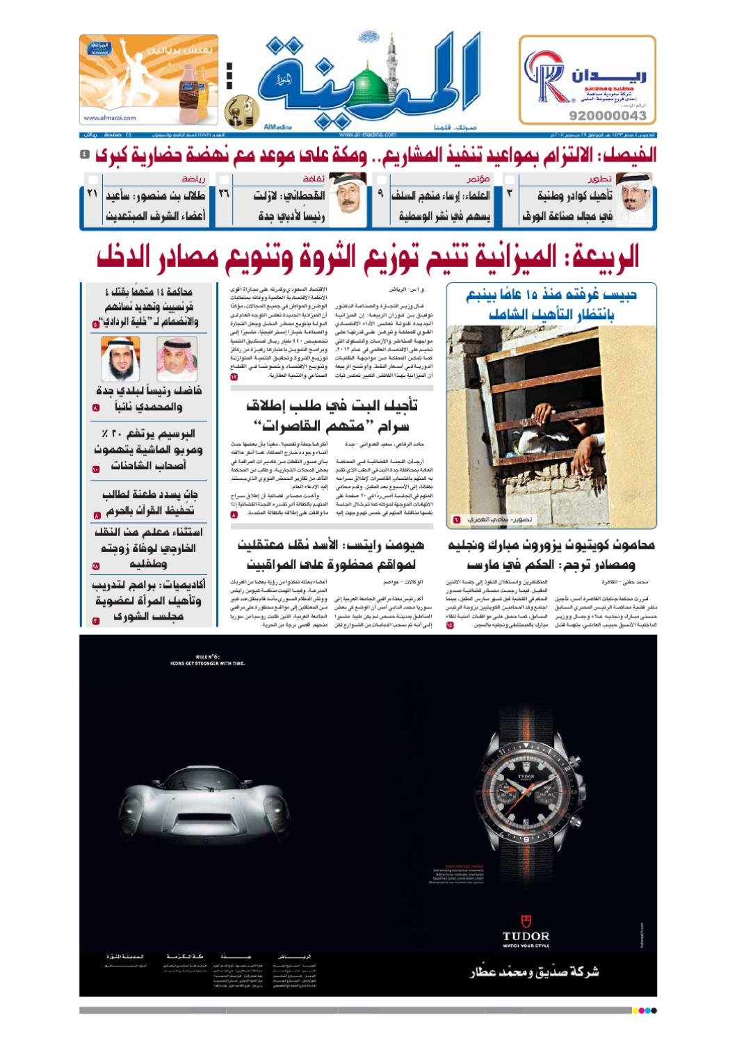 85f1066cd madina 20111229 by Al-Madina Newspaper - issuu